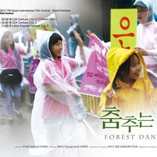 춤추는 숲